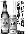 スーパードライ新聞広告
