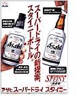 スタイニーボトル